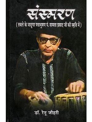 संस्मरण (तबले के जादूगर पद्मभूषण पं. सामता प्रसाद जी की स्मृति में ) - Memoirs (In Memory of Tabla Magician Padmabhushan Pt. Samata Prasad Ji)