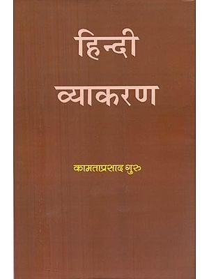 हिन्दी व्याकरण - Hindi Grammar