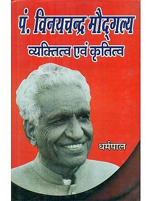 पं० विनयचन्द्र मौद्गल्य व्यक्तित्व एवं कृतित्व - Pt. Vinay Chandra Maudgalya Personality and Gratitude