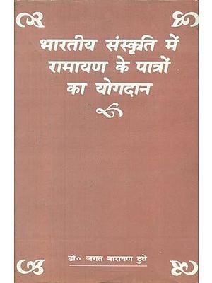 भारतीय संस्कृति में रामायण के पात्रों का योगदान - Contribution of Ramayana Characters in Indian Culture
