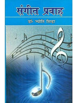 संगीत प्रवाह - Sangeet Pravaha