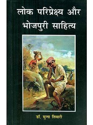 लोक परिप्रेक्ष्य और भोजपुरी साहित्य - Public Perspective and Bhojpuri Literature
