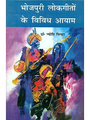 भोजपुरी लोकगीतों के विविध आयाम - Diverse Dimensions of Bhojpuri Folk Songs