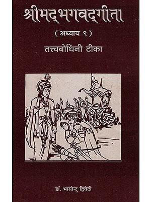 श्रीमद्भगवद्गीता - Srimad-Bhagawad Gita: Chapter 9