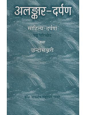 अलङ्कार-दर्पण - Alankara Darpana