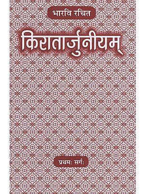 किरातार्जुनीयम् - Kiratarjuniyam (Canto 1)