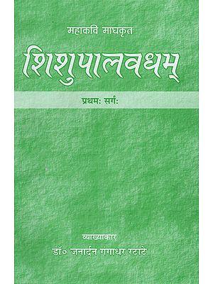 शिशुपालवधम् - Shishupalavadham (Canto 1)