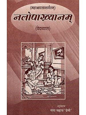 नलोपाख्यानम् - Nalopakhyanam