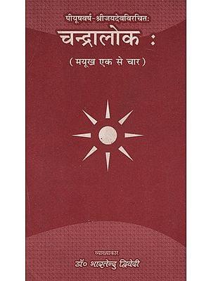 चन्द्रालोकः - Chandraloka (Chapter 1 to 4)