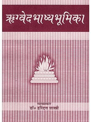 ऋग्वेदभाष्य भूमिका - Rigveda Bhasya Bhoomika