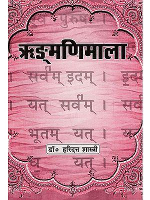 ऋङ्मणिमाला - Ringmanimala
