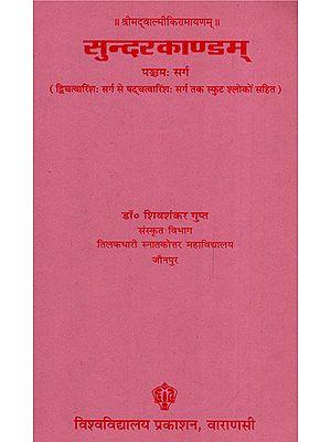 सुन्दरकाण्डम् - Sundarkandam (Canto 5)