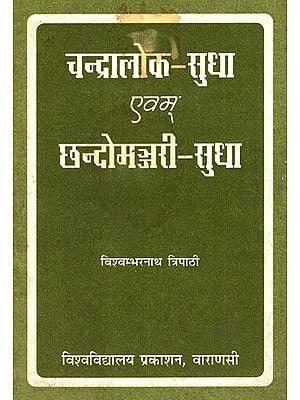 चन्द्रालोक-सुधा एवम् छन्दोमज्जरी-सुधा - Chandralok-Sudha and Chhandomajjari-Sudha (An Old and Rare Book)