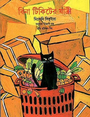 The Stowaway (Bangla)