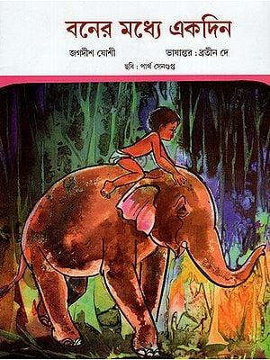 One Day (Bengali)
