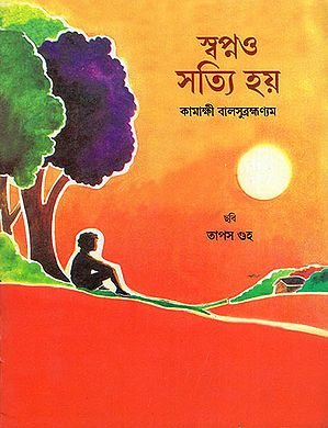 Muthu's Dream (Bengali)