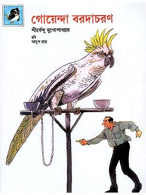 Goenda Baradacharan (Bengali)