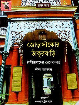 The Jorasanko House Part-1 (Bengali)