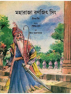 Maharaja Ranjit Singh (Bengali)