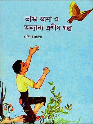 The Broken Wings and Other Asian Tales (Bengali)