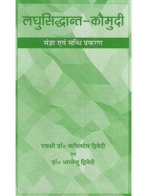 लघुसिद्धान्त-कौमुदी - Laghu Siddhanta Kaumudi (Sangya Evam Sandhi Prakarana)