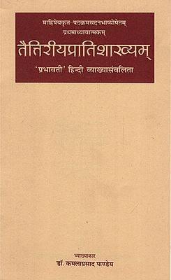 तैत्तिरीयप्रातिशाख्यम् - Taittiriya Pratishakhyam