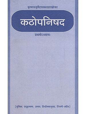 कठोपनिषद - Kathopanishad (Chapter 1)