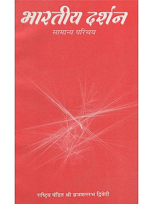 भारतीय दर्शन - General Introduction of Indian Philosophy