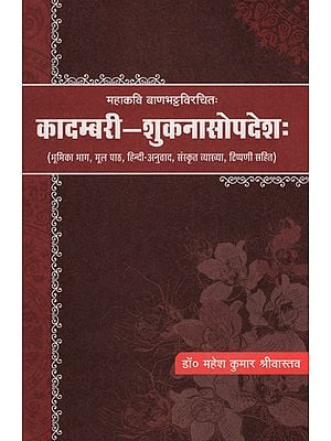 कादम्बरी- शुकनासोपदेश: - Kadambari- Shukanasopadeshah