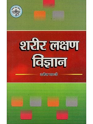 शरीर लक्षण विज्ञान - Physiology (An Old and Rare Book)