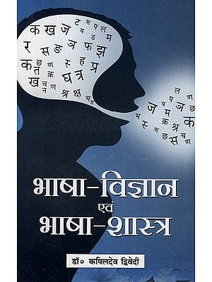 भाषा-विज्ञान एवं भाषा-शास्त्र - Comparative Philology and General Linguistics