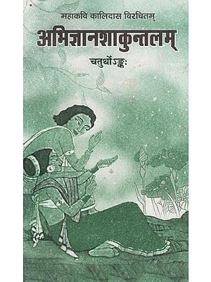 अभिज्ञानशकुन्तलम् - Abhijnana Shakuntalam: Drama (Act 4)