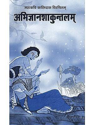 अभिज्ञानशकुन्तलम् - Abhijnana Shakuntalam