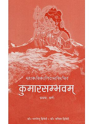 कुमारसम्भवम् - Kumarasambhavam (Canto 1)