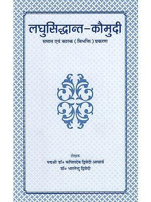 लघुसिद्धान्त-कौमुदी - Laghu Siddhanta Kaumudi (Samasa Evam Karaka Prakarana)
