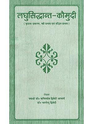 लघुसिद्धान्त-कौमुदी - Laghu Siddhanta Kaumudi (Kridant Prakaran, Stri Pratyaya Evam Taddhit Pratyaya)
