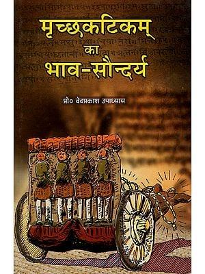 मृच्छकटिकम् का भाव-सौन्दर्य - Mrichchhakatikam Ka Bhava-Soundarya