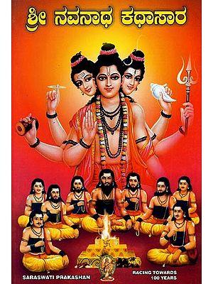 Navanath Kathasar (Kannada)