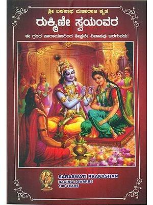 Rukmini Swayamvar (Kannada)