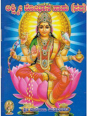 Lakshmi Shobhan Haadu (Kannada)