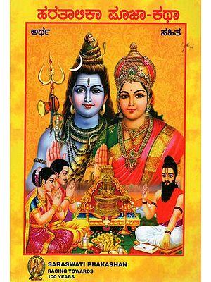 Haritalika Puja Katha (Kannada)