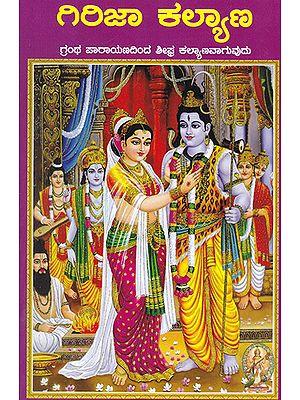 Girija Kalyan (Kannada)