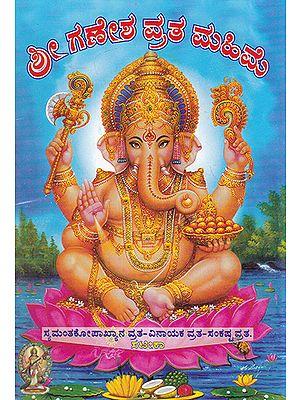 Shri Ganesh Vrata Mahime (Kannada)