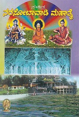 Narasobawadi Mahatme (Kannada)