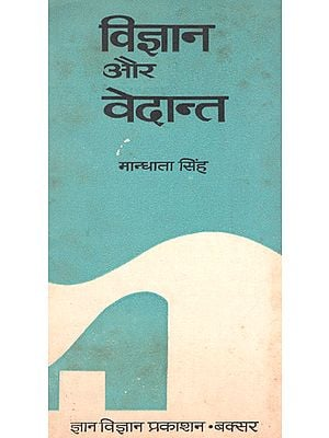 विज्ञान और वेदान्त - Science and Vedanta: A Critical Analysis of Science in the Pure Light of Sankhya, Vedanta and Yogi Philosophy (An Old and Rare Book)