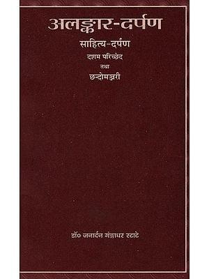 अलङ्कार-दर्पण: साहित्य-दर्पण: दशम परिच्छेद तथा छन्दोमञ्जरी - Alankar-Darpan: Sahitya-Darpan (Tenth Passage and Chhandomanjri)