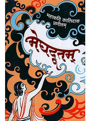मेघदूतम् - Meghadootam (Sanskrit Poetry)