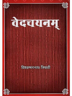 वेदचयनम् - Vedachayanam