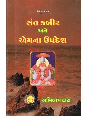 Saint Kabir and His Preachings (Gujarati)