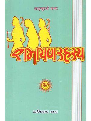 रामायण रहस्य - Ramayana Rahasya